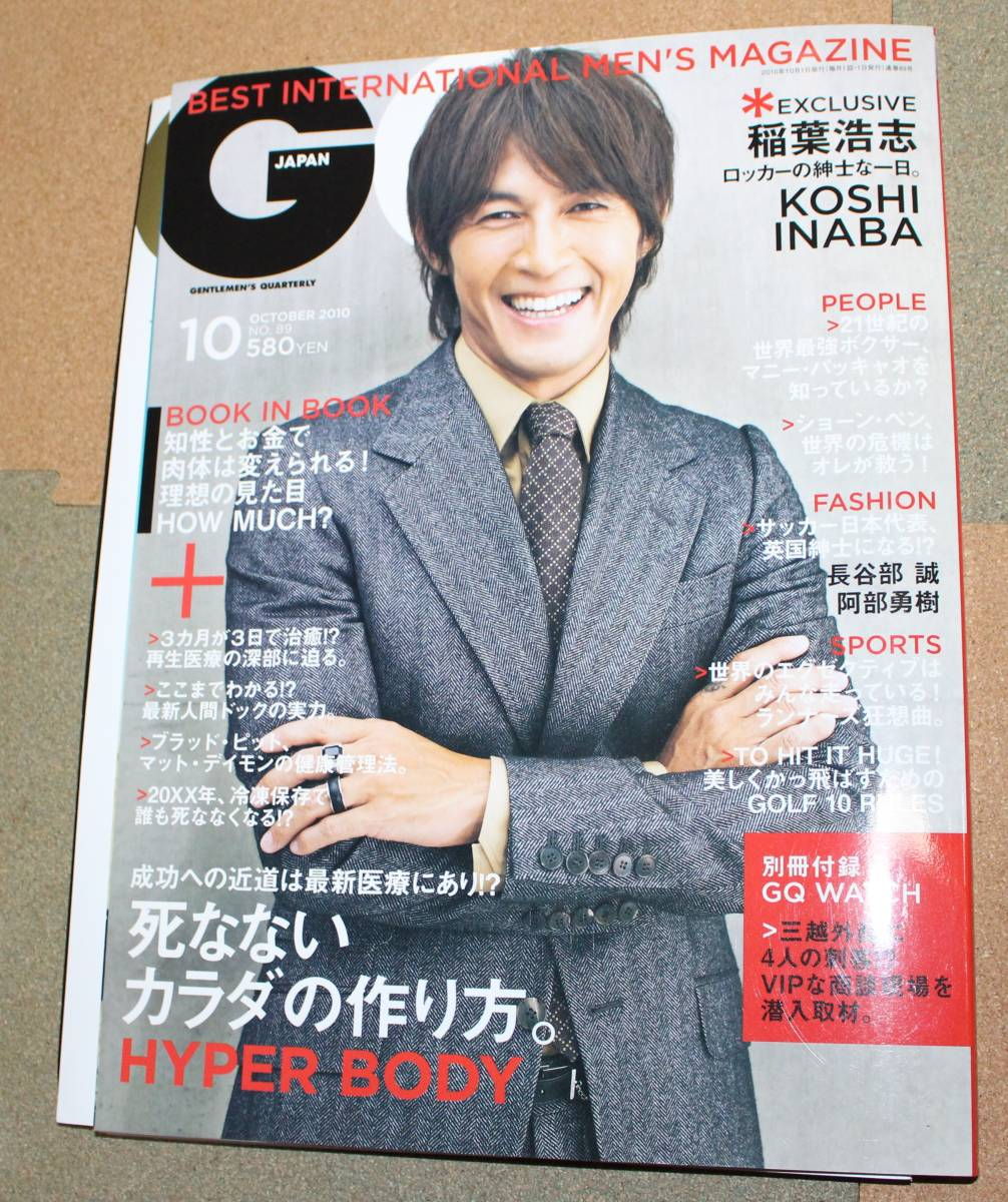 GQ JAPAN 2010年 10月号 B'z 表紙・特集 稲葉 送料無料☆