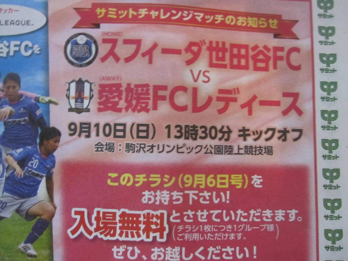 サミットチャレンジカップ 9月10日 スフィーダ世田谷FC vs 愛媛FCレディース グループ全員 入場無料チラシ
