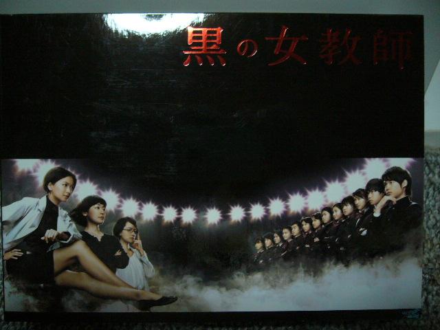 DVD-BOX 黒の女教師!(榮倉奈々、山崎賢人、土屋太鳳) グッズの画像