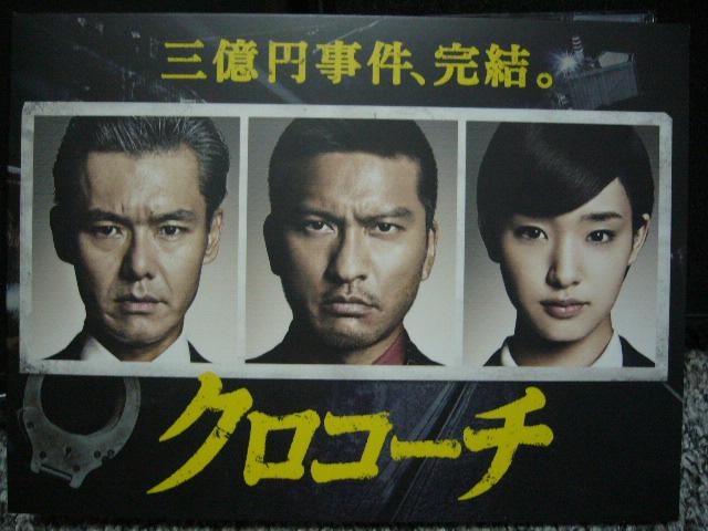 DVD-BOX クロコーチ!(剛力彩芽、長瀬智也、渡部篤郎) グッズの画像