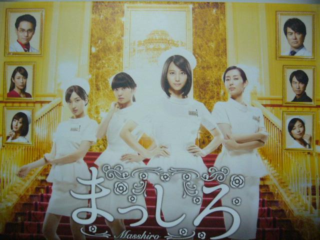 DVD-BOX まっしろ!(堀北真希、志田未来、菜々緒、高梨臨) グッズの画像