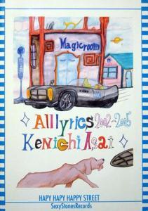 『KENICHI ASAI ALL LIRYCS 2002-2005』 浅井健一詩集 ※元BLANKEY JET CITY(ブランキー・ジェット・シティ)の浅井の詩集。ポストカード付 ライブグッズの画像
