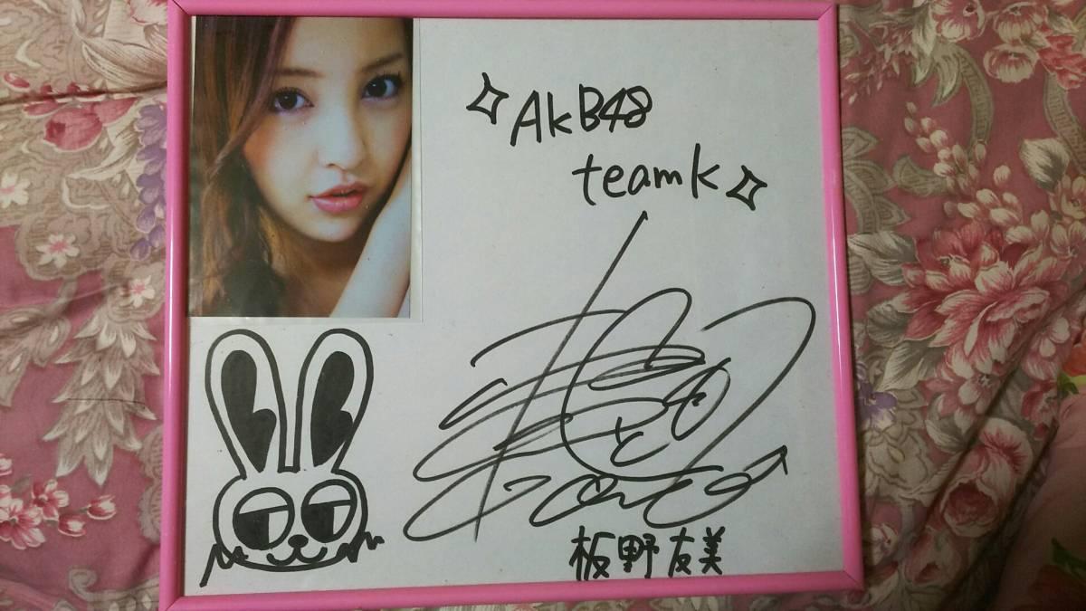 AKB48 板野友美 直筆サイン色紙♪ ライブ・総選挙グッズの画像