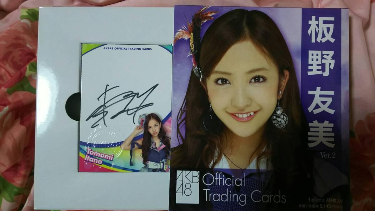 AKB48 板野友美 Ver.2 直筆サイン入りトレーディングカード ライブ・総選挙グッズの画像