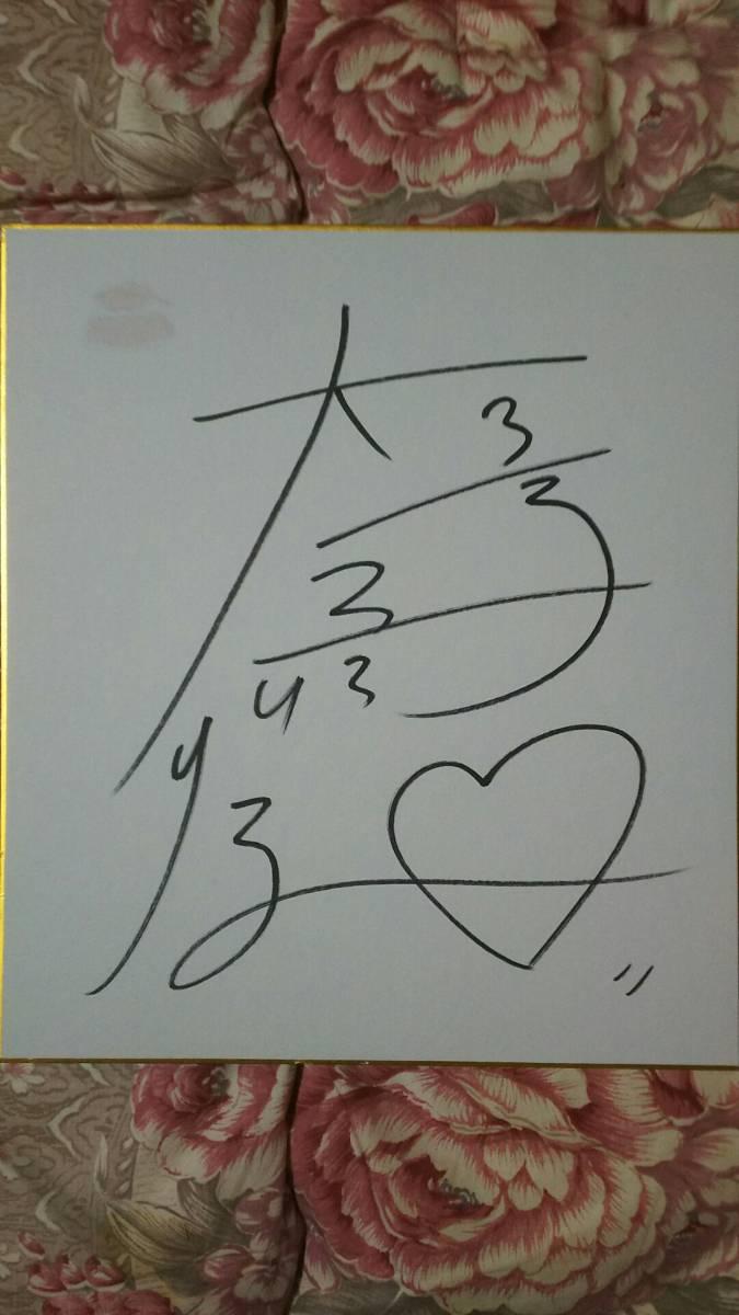 AKB48 大島優子 kiss入り直筆サイン色紙 ライブ・総選挙グッズの画像