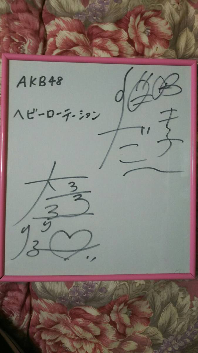 AKB48 ヘビーローテーション 篠田麻里子 大島優子 直筆サイン色紙 ライブ・総選挙グッズの画像