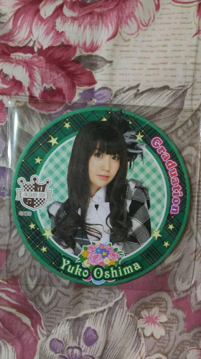 AKB48 大島優子 CAFE&SHOP 卒業記念 コースター② ライブ・総選挙グッズの画像