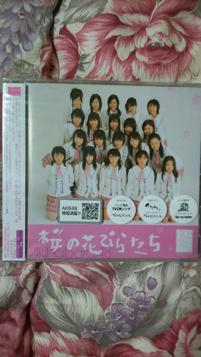 AKB48 桜の花びらたち シングルCD 板野友美ver.新品未開封 廃盤♪ ライブ・総選挙グッズの画像