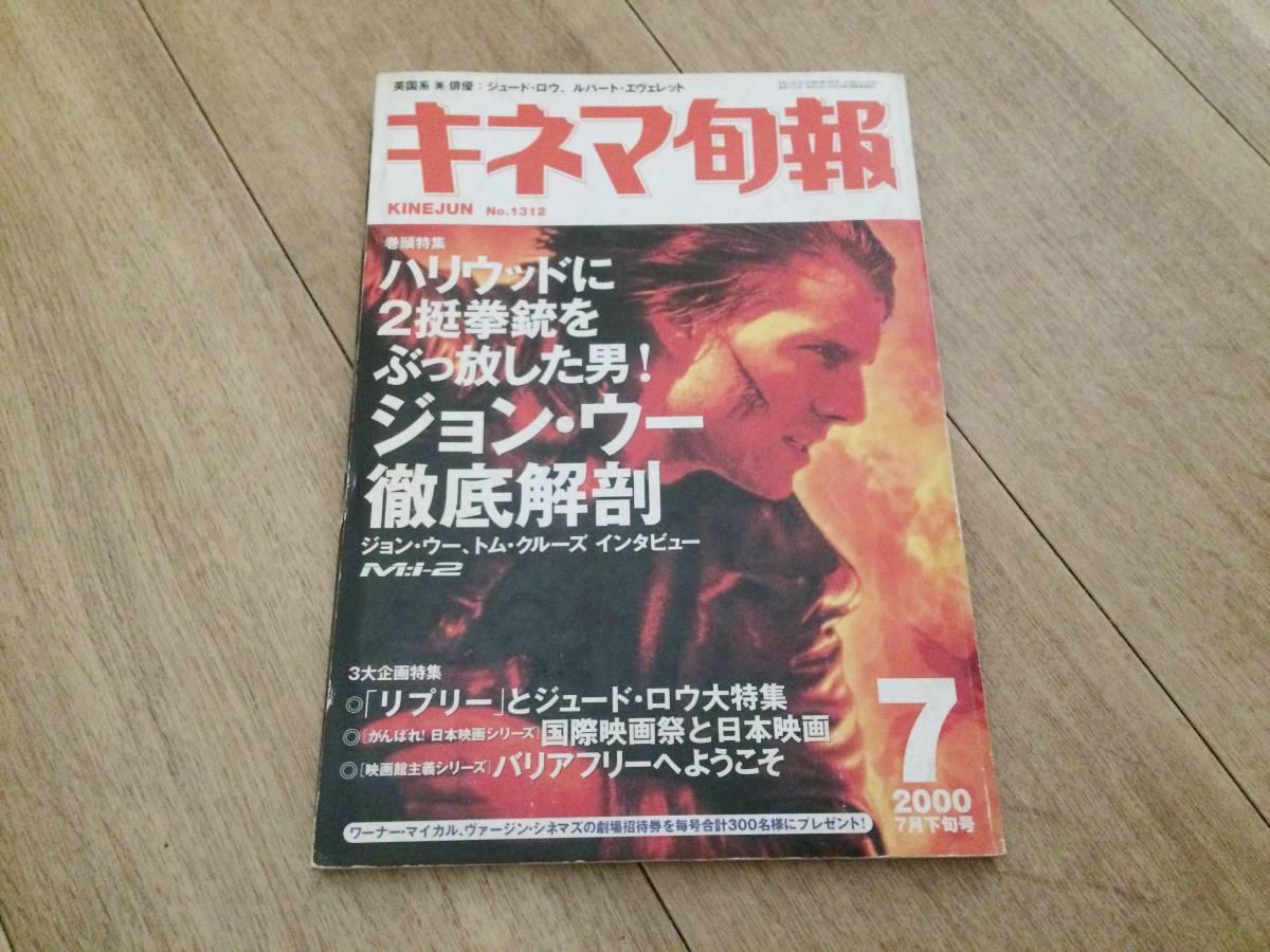キネマ旬報 2000年7月下旬号 No.1312_画像1