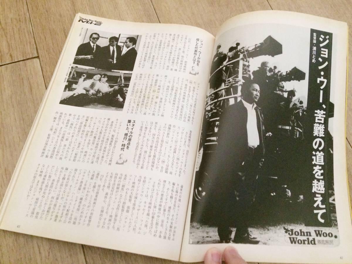 キネマ旬報 2000年7月下旬号 No.1312_画像3