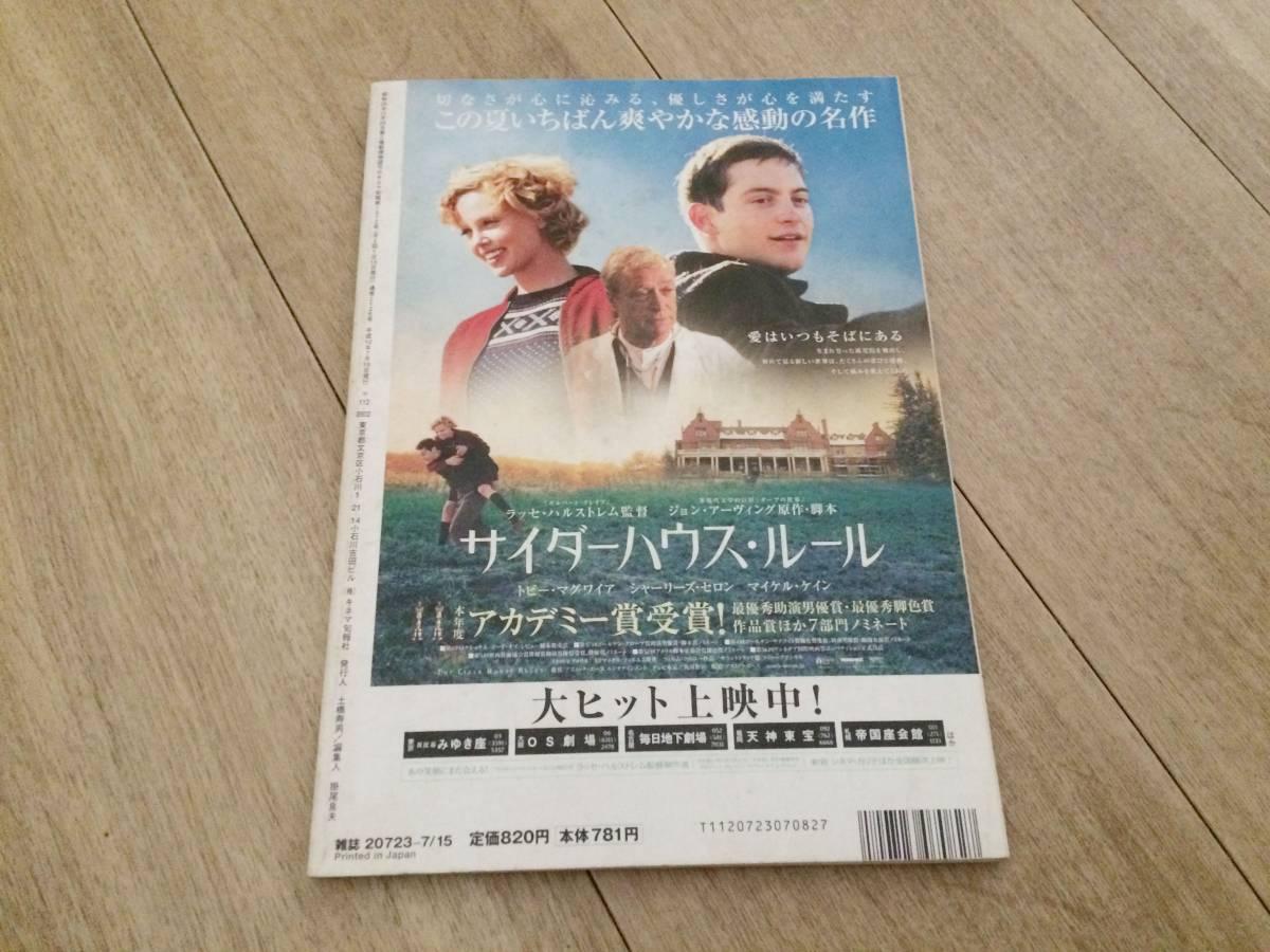 キネマ旬報 2000年7月下旬号 No.1312_画像2