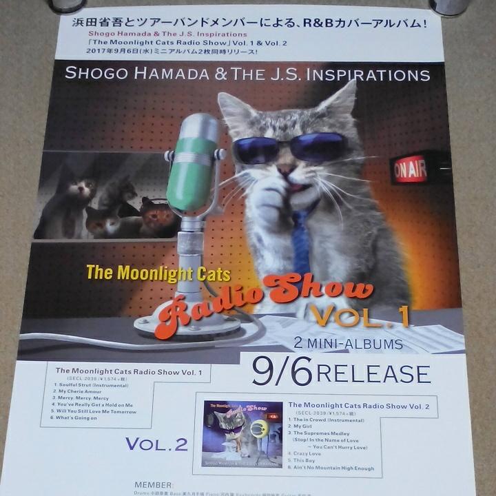 浜田省吾&THE J.S.INSPIRATIONS *TheMoonlightCats RadioShow Vol1 宣伝告知ポスター非売品*新品未使用保管品