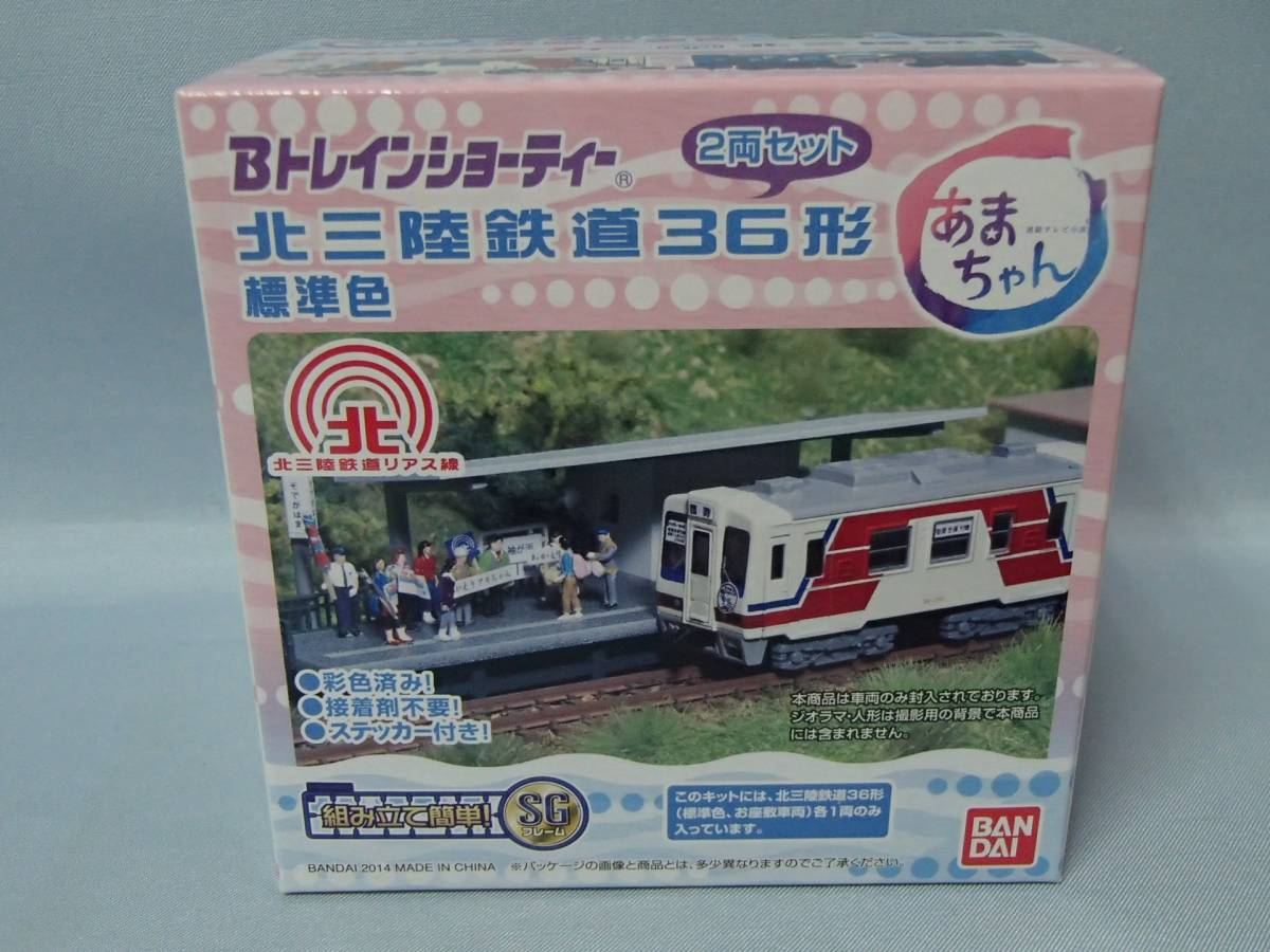 Bトレインショーティー あまちゃん 北三陸鉄道36形 標準色/お座敷車両 2両セット