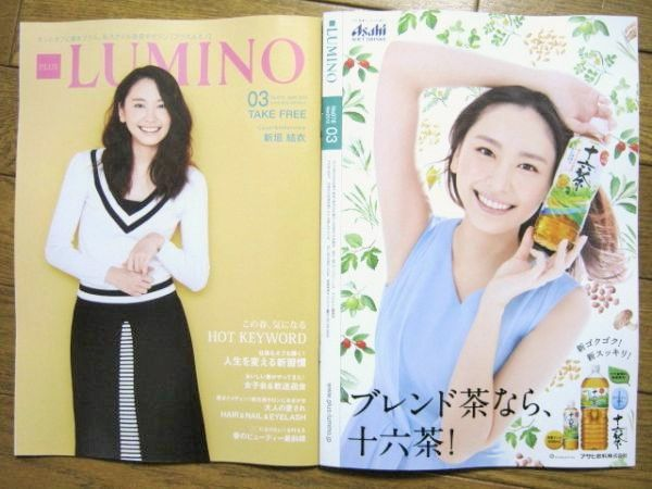 新垣結衣~くちびるに歌を +LUMINO プラスルミノ 2015/3 十六茶