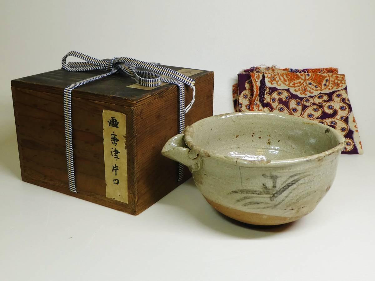 「特別出品」 絵唐津片口鉢~酒器(桃山時代)