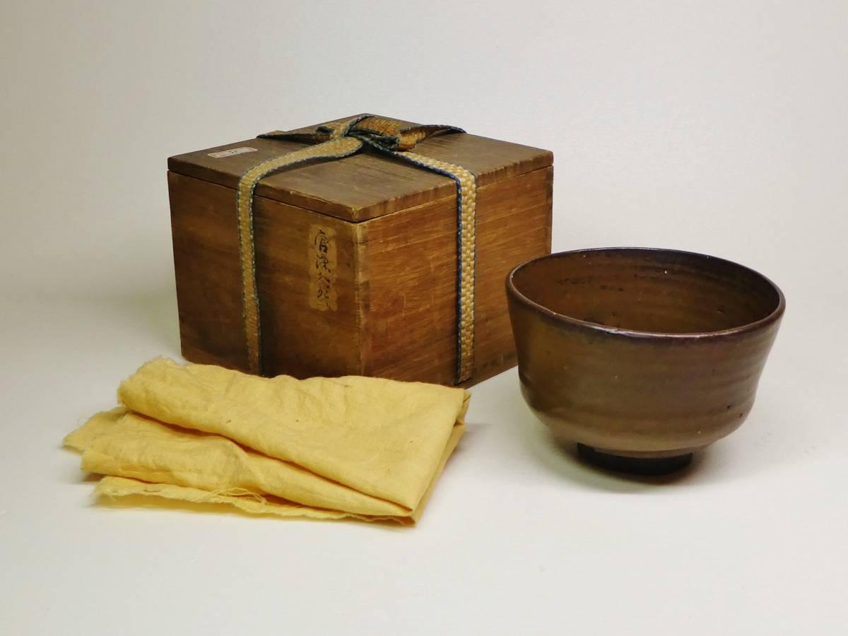 薩摩褐釉半筒茶碗(江戸前期)