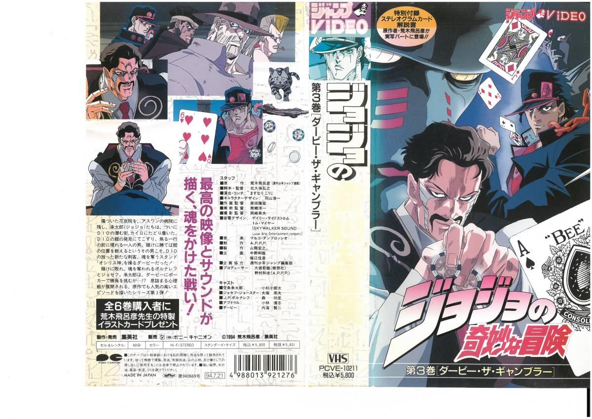 ジョジョの奇妙な冒険 (第3巻~ダービー・ザ・ギャンブラー) グッズの画像