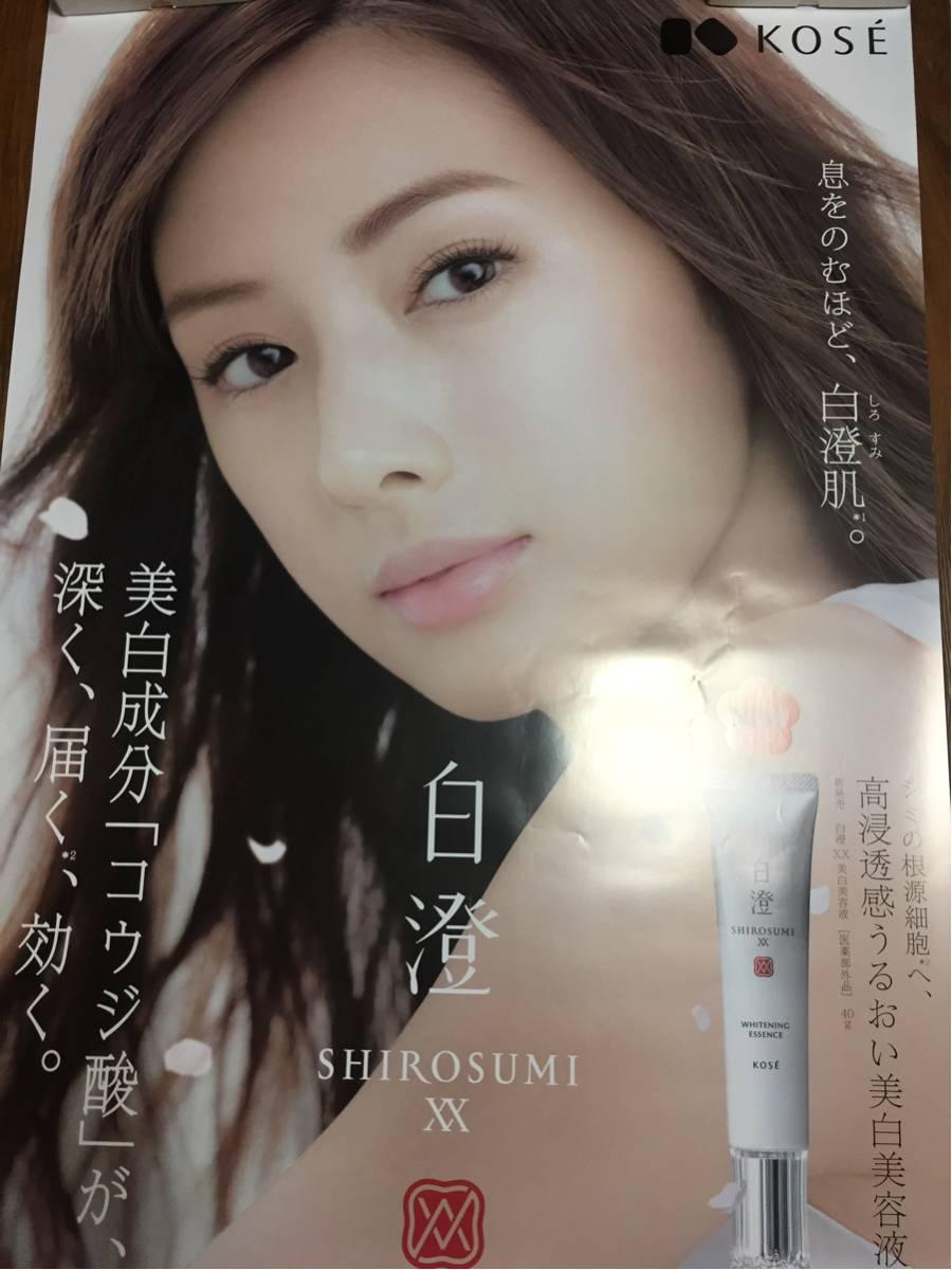 北川景子 B1ポスター グッズの画像