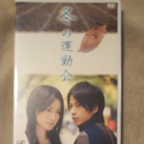【V6 グッズ】B 冬の運動会 DVD レンタル版★岡田准一