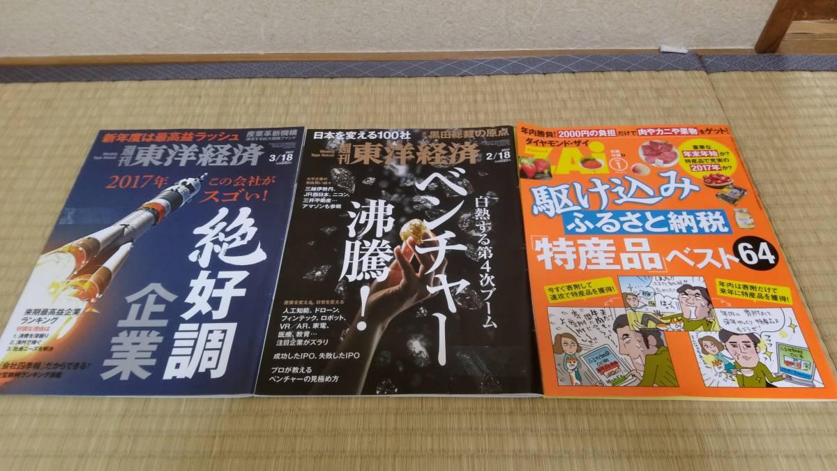 ダイヤモンドZAI/東洋経済 ベンチャー沸騰 絶好調企業 3冊セット マネー 2017_画像1