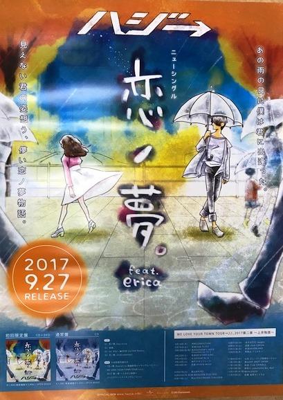 貴重・未使用★ハジ→★9/27発売CD「恋ノ夢。」★告知ポスター