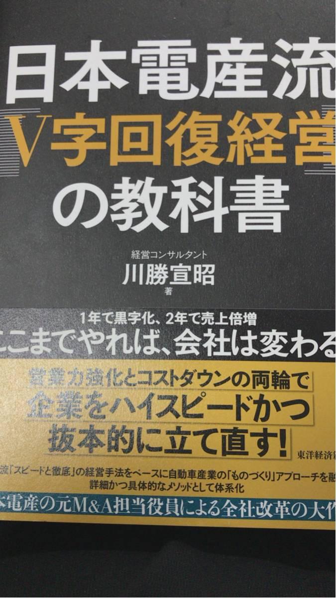 日本電産流V字回復経営の教科書 送料無料