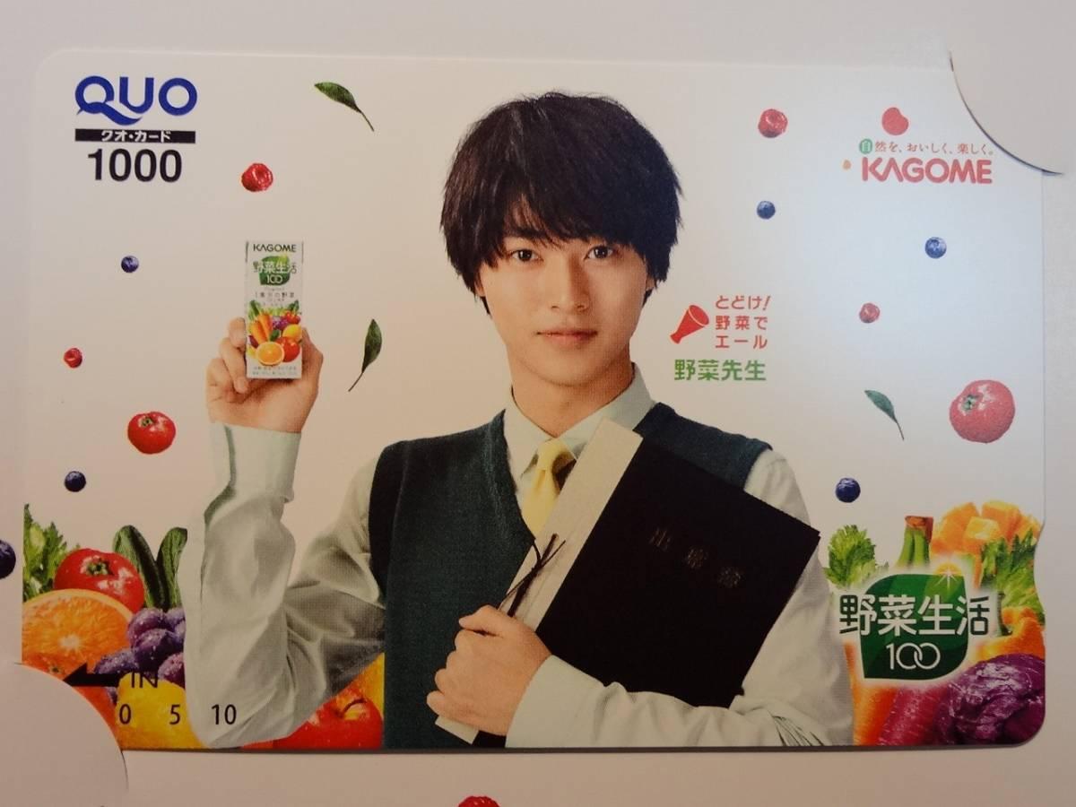 山﨑賢人 山崎賢人 QUOカード 1000円分 野菜生活100 カゴメ グッズの画像