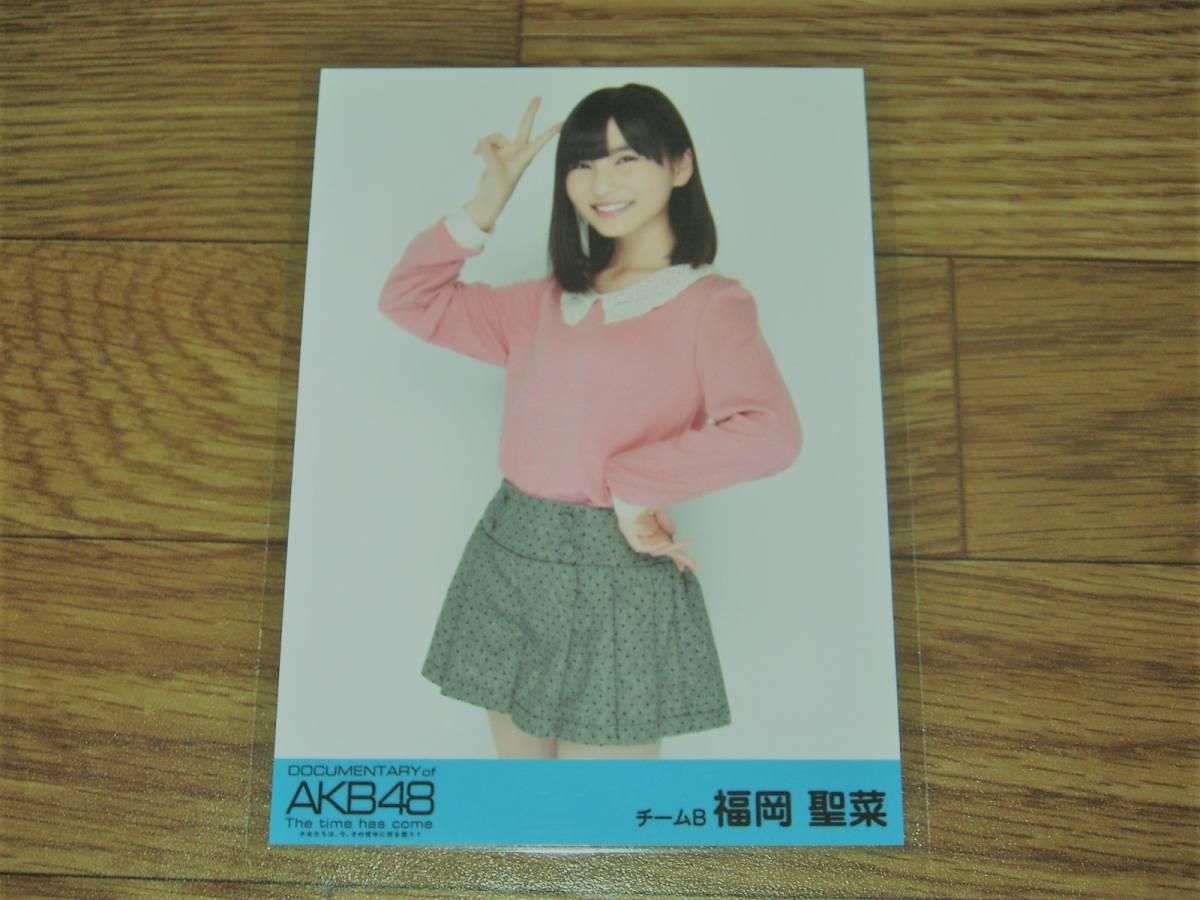 [5点以上で送料無料] DOCUMENTARY of AKB48 The time has come 少女たちは、今、その背中に何を想う? 福岡聖菜 膝上 DVD特典 生写真