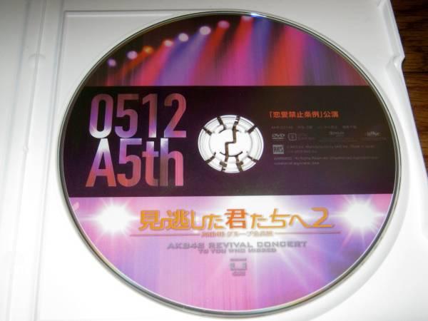 [3点以上で送料無料] [DVD] 見逃した君たちへ2 チームA 5th Stage「恋愛禁止条例」公演 13期生公演 AKB48 ライブ・総選挙グッズの画像