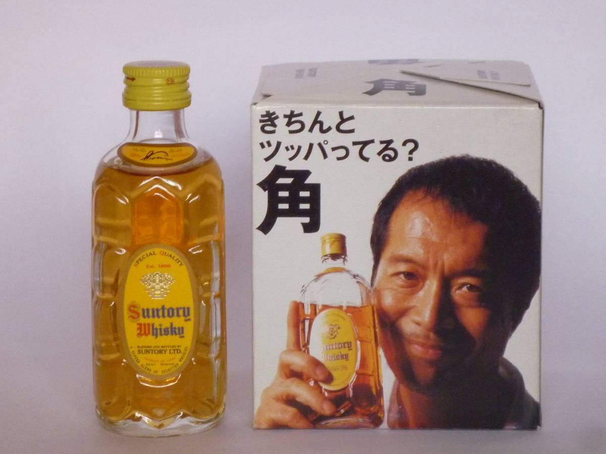 矢沢永吉ラベル箱 即決 ミニボトル 角 非売品★非売品★サントリーウィスキー角瓶 ロックン グラス 未使用 2002年