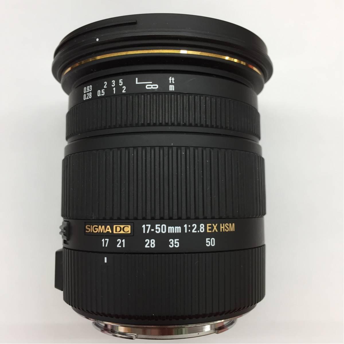 SIGMA 17-50mm F2.8 EX DC OS HSM Canon用