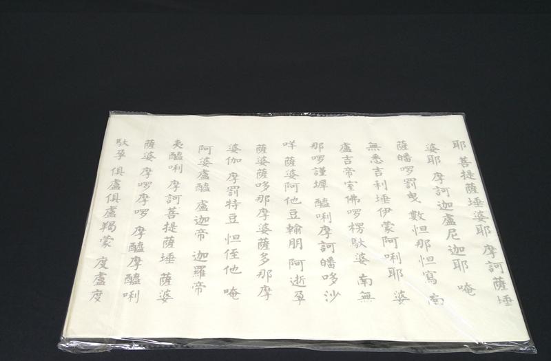 中国安徽宣紙 大悲咒 なぞり書き...