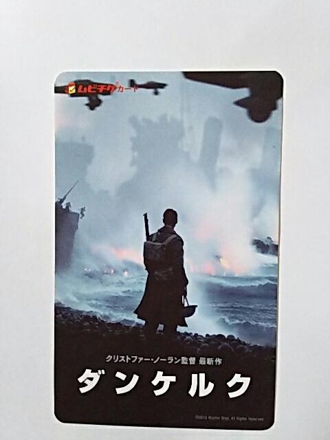 映画半券「ダンケルク」使用済ムビチケ