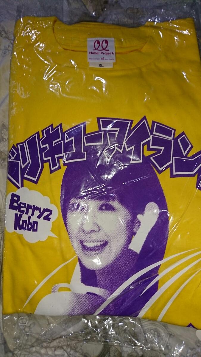Berryz工房 清水佐紀 ソロTシャツ ベリキューアイランド  コンサートグッズの画像