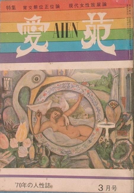 □●愛苑 4号 昭和45年3月号 特集・背交態位正位論・現代女性放尿論_画像1