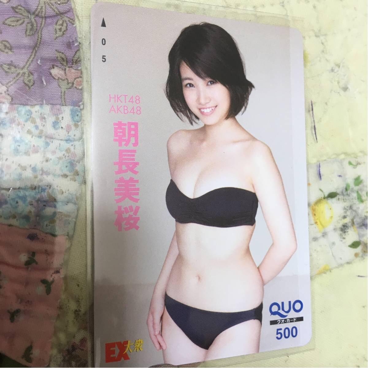 【美品】HKT48朝長美桜クオカード ライブグッズの画像