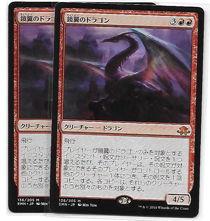 鏡翼のドラゴン/Mirrorwing Dragon/EMN/MTG/日本語版/2枚set/中古