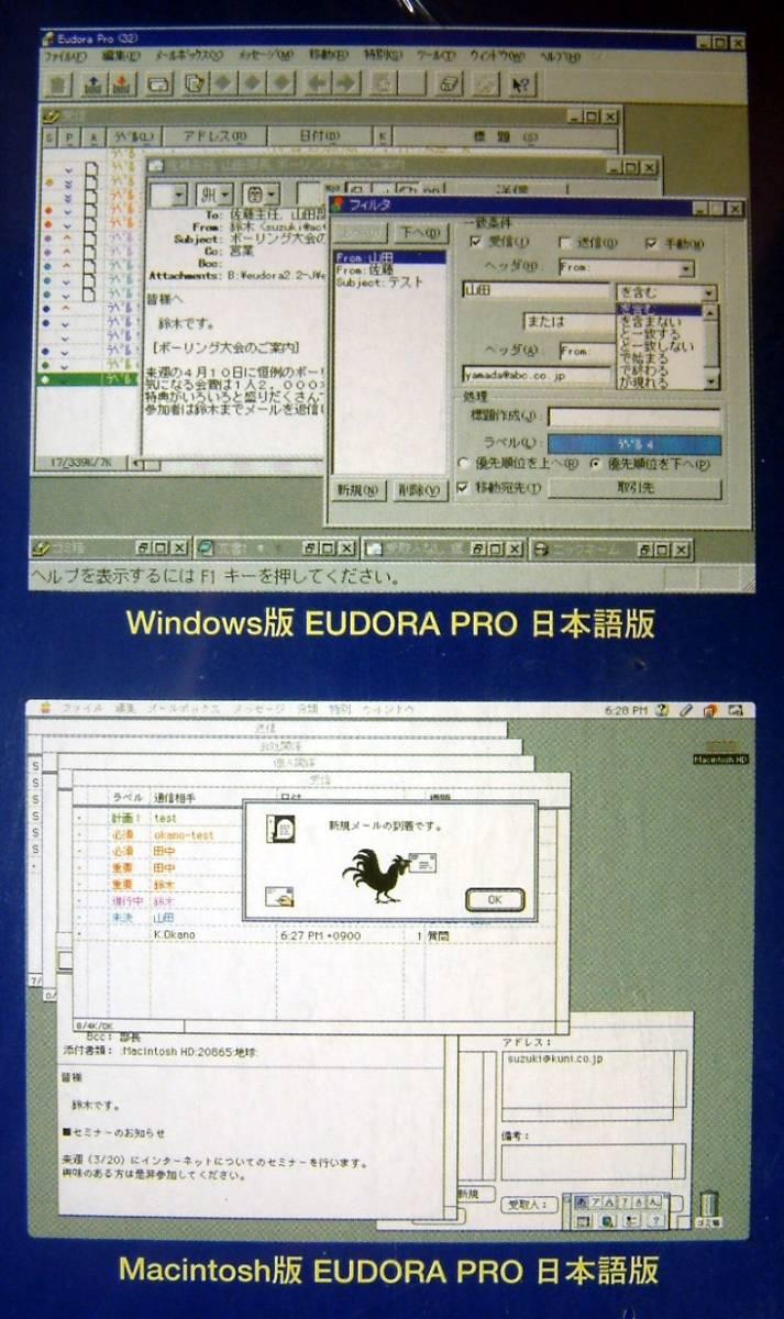 【1797】 クアルコム EUDORA Pro Windows(16ビット 32ビット)版 新品 未開封 QUALCOMM ユードラ  MAC用の試供版付 電子Mail ソフト eメール
