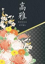 最新高雅カタログギフト 月下美人100800円コース(税別)_画像1