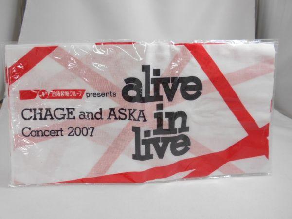 懸賞品 希少! チャゲアス CHAGE and ASKA コンサート2007 alive in live×日清製粉グループ ハンカチ キッチンバンダナ 未開封