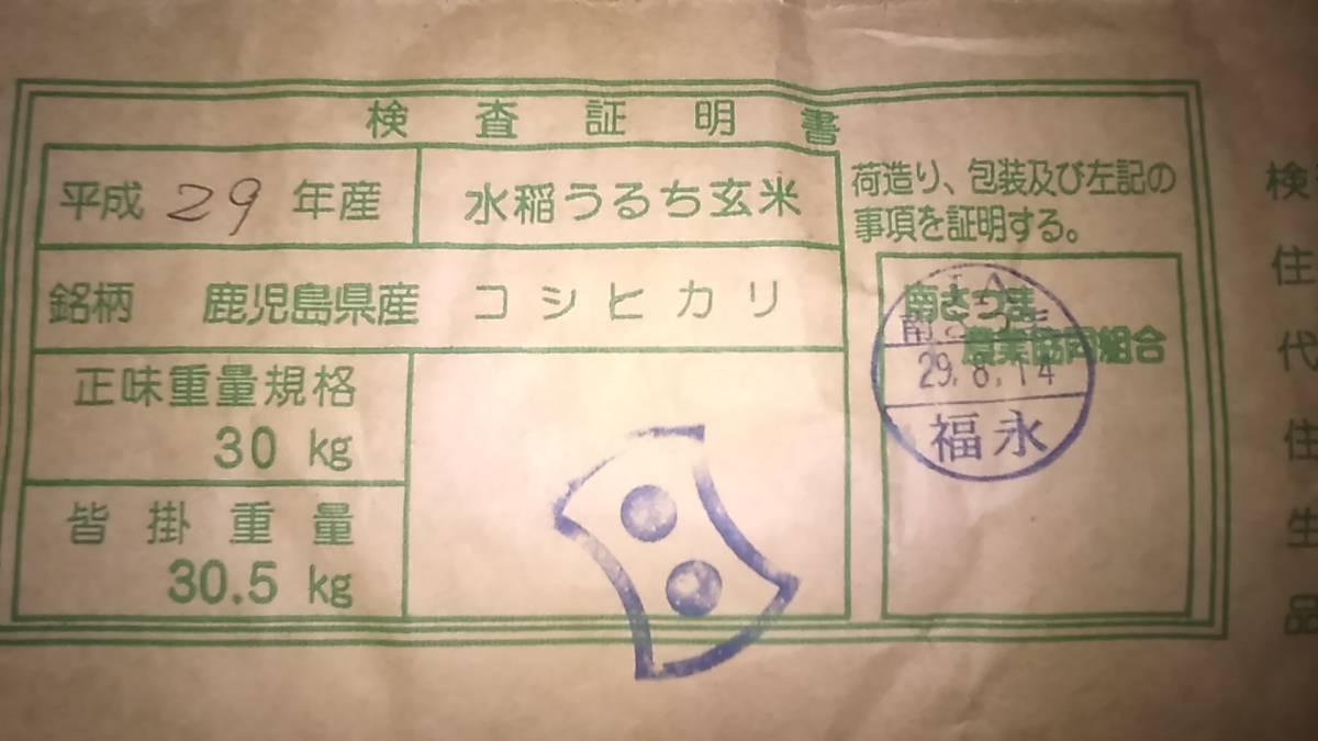 29年度産  鹿児島県産コシヒカリ玄米30kまたは白米27kを選べます