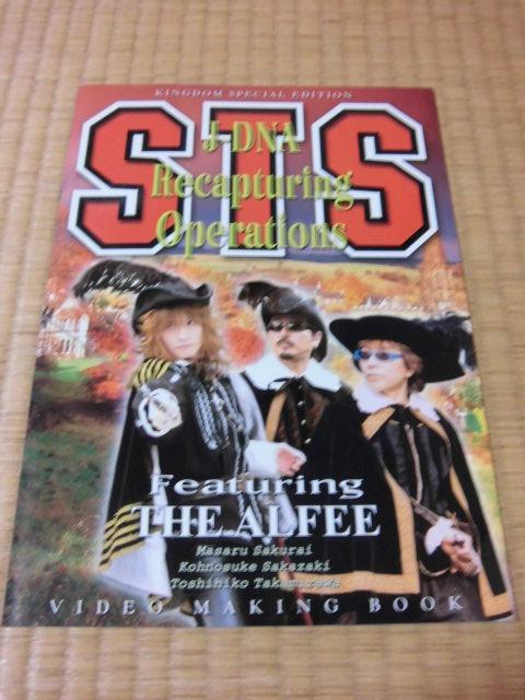 THE ALFEE 2001夏イベ パンフレット 「STS」