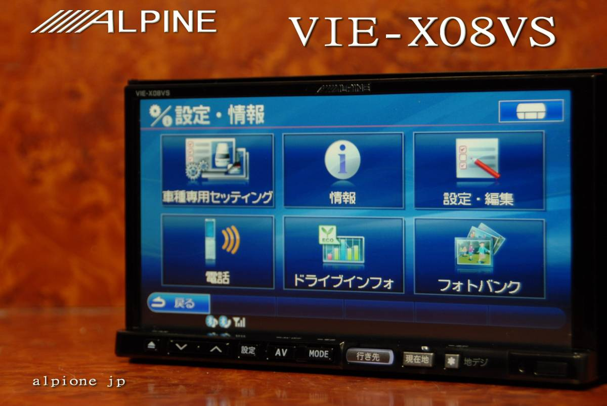 Bluetooth スマホ/iPhone接続★音楽&通話■VIE-X08VS ★美品★高画質LED液晶VGA■4×4地デジ新品アンテナ付属
