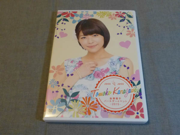 DVD Juice=Juice 金澤朋子 バースデーイベント 2015 ライブグッズの画像