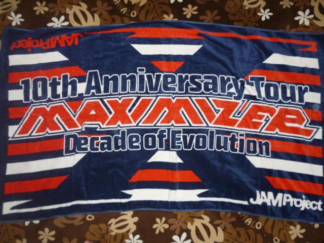 【ファン必見!!】★JAM Project 10th Anniversary バスタオル★