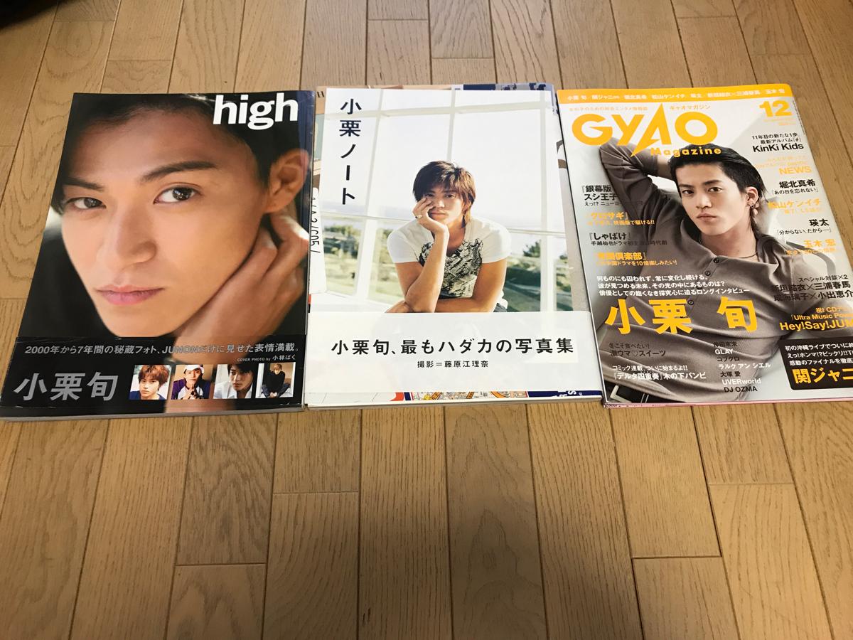 小栗旬 「小栗ノート」「high」 雑誌 「GyAoマガジン」 グッズの画像