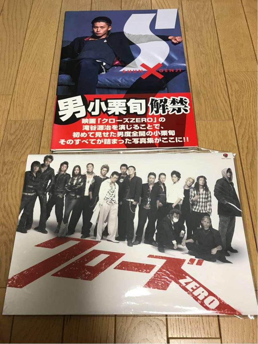 映画 「クローズ ZERO」パンフレット 、小栗旬 写真集 SHUN×GENJI 「クローズ ZEROⅡ」 グッズの画像