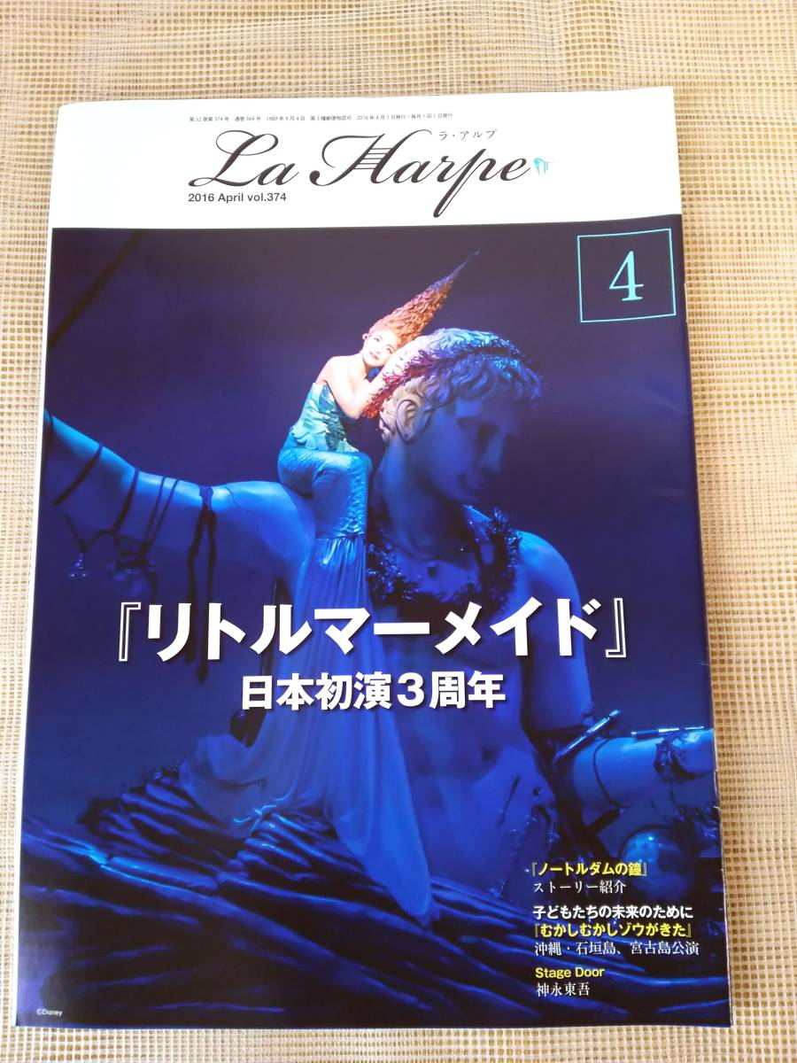 USED 劇団四季 会報誌「ラ・アルプ」 2016年4月号 ノートルダムの鐘/むかしむかしゾウがきた