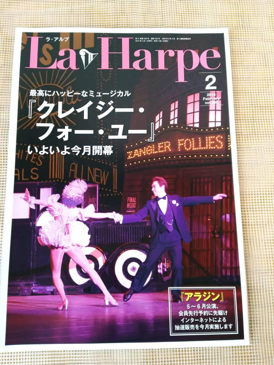 USED 劇団四季 会報誌「ラ・アルプ」 2015年2月号 アラジン特集