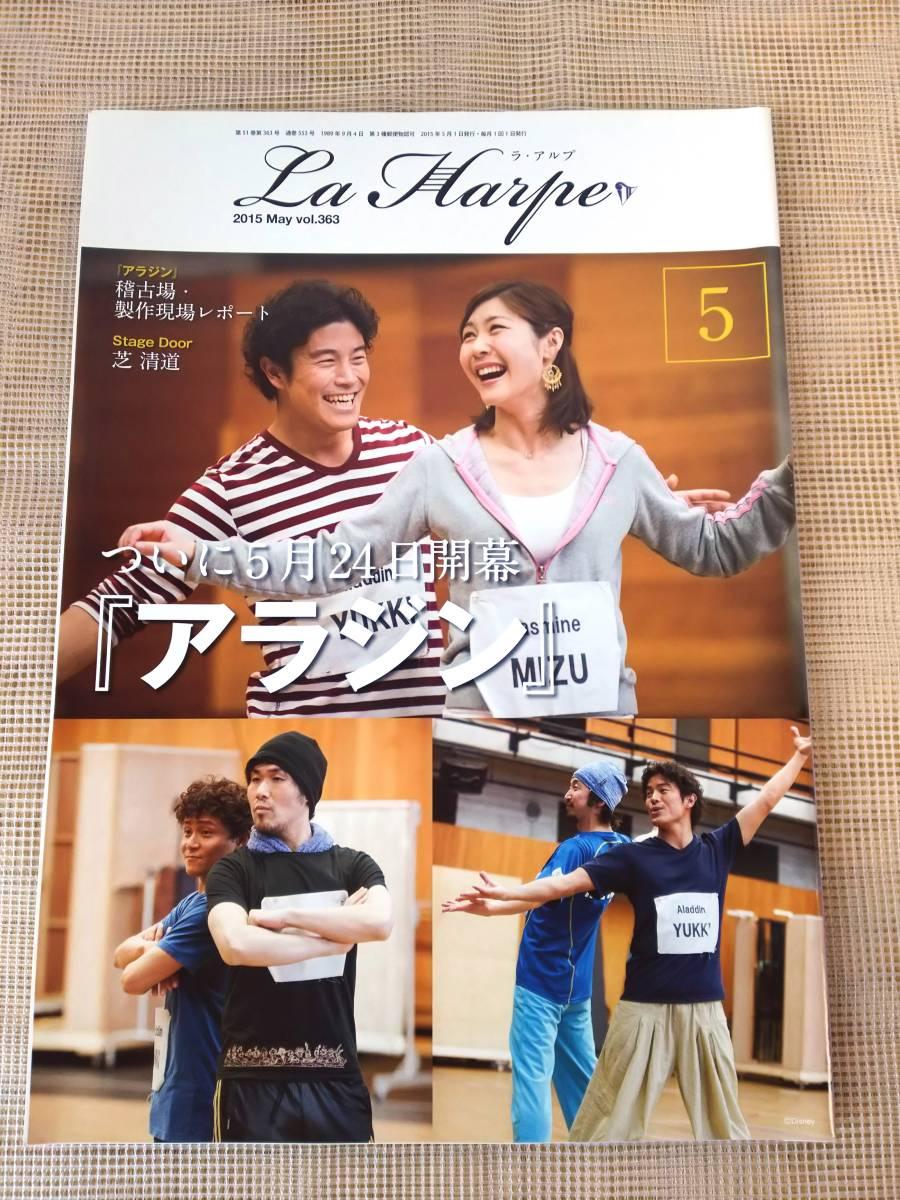 USED 劇団四季 会報誌「ラ・アルプ」 2015年5月号 アラジン